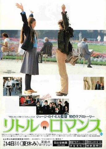 映画チラシ: リトル・ロマンス(写真フルカラー)