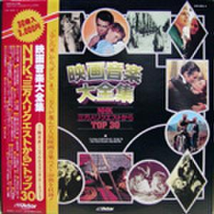 LPレコード152: 映画音楽大全集 NHK三万人リクエストからTOP30 エデンの東/会議は踊る/慕情/風と共に去りぬ/他