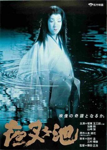 映画チラシ: 夜叉ヶ池