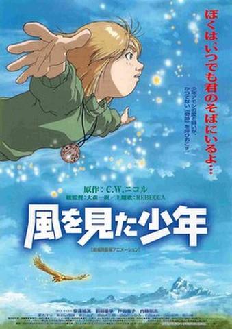 映画チラシ: 風を見た少年(題字白)