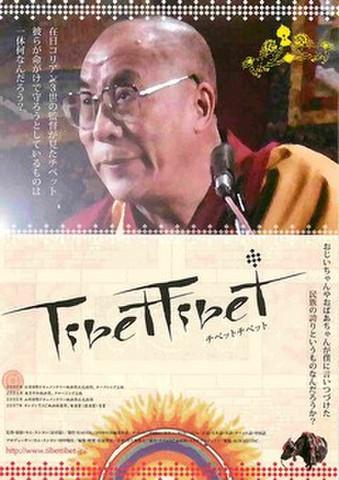 映画チラシ: チベット・チベット