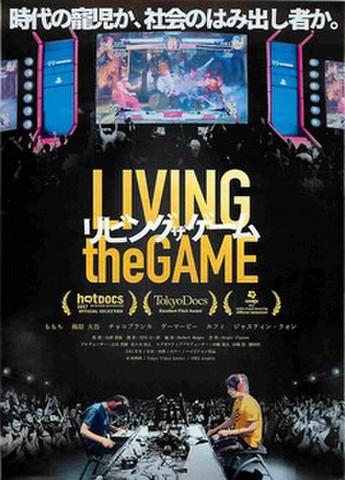 映画チラシ: リビングザゲーム