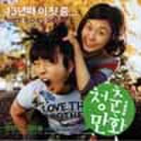 韓国チラシ684: 青春漫画