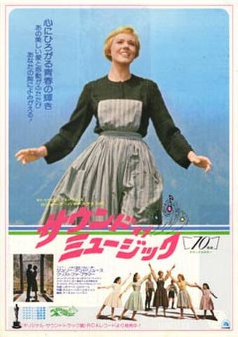 映画チラシ: サウンド・オブ・ミュージック(リバイバル・邦題赤・コピー縦・70mmあり・裏面紫・裏面左下:少年と鮫)