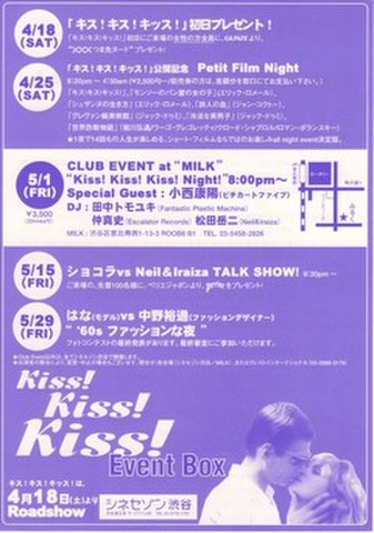 映画チラシ: キス!キス!キッス!(リバイバル)(小型・単色)