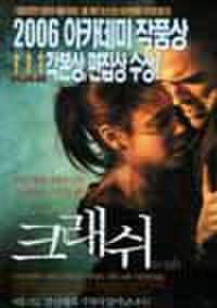 韓国チラシ951: クラッシュ