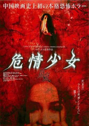 映画チラシ: 危情少女