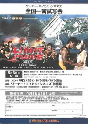 映画チラシ: LIMIT OF LOVE 海猿(ワーナーマイカル発行・試写会応募用紙)