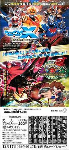 超星戦隊セイザーX 戦え!星の戦士たち/甲虫王者ムシキング グレイテストチャンピオンへの道(割引券)