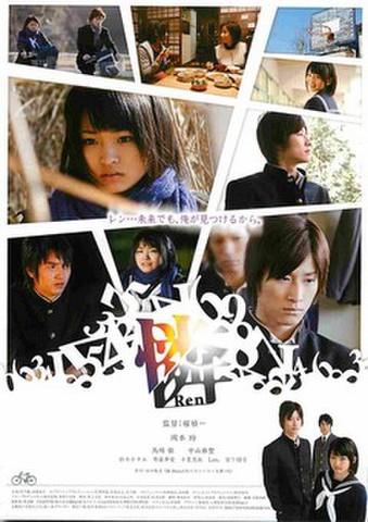 映画チラシ: 憐 Ren
