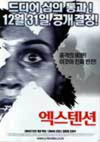 韓国チラシ084: X-TENSION