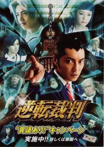 映画チラシ: 逆転裁判(小型・2枚折)