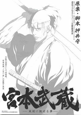 映画チラシ: 宮本武蔵 双剣に馳せる夢