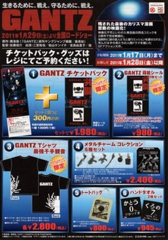 映画チラシ: GANTZ(小型・サークルKサンクス発行)