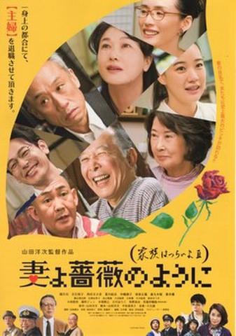 映画チラシ: 家族はつらいよIII 妻よ薔薇のように(2枚折)