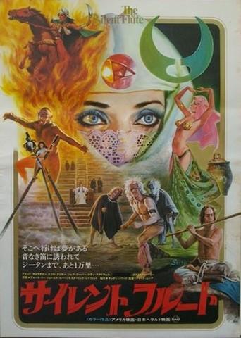 映画ポスター1590: サイレントフルート