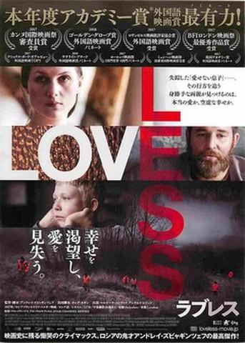 映画チラシ: ラブレス