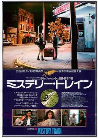 映画チラシ: ミステリー・トレイン