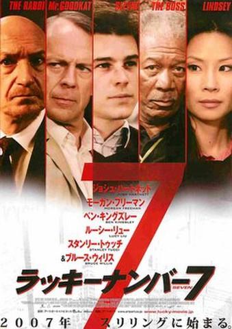 映画チラシ: ラッキーナンバー7(邦題黒)