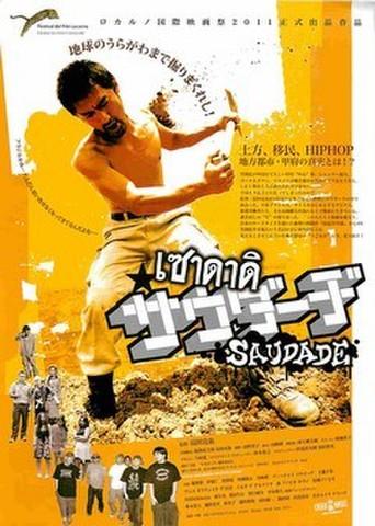 映画チラシ: サウダーヂ
