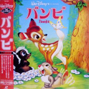 レーザーディスク666: バンビ <二ヵ国語版>