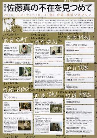 映画チラシ: 【佐藤真】特集上映 佐藤真の不在をみつめて(A4判・横浜シネマリン)