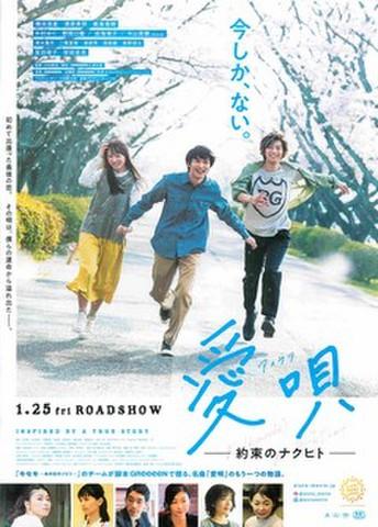 映画チラシ: 愛唄 約束のナクヒト(下6人)