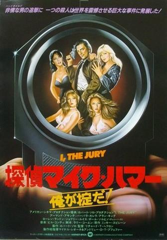 映画ポスター1735: 探偵マイク・ハマー 俺が掟だ!