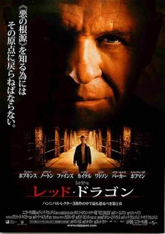 映画チラシ: レッド・ドラゴン