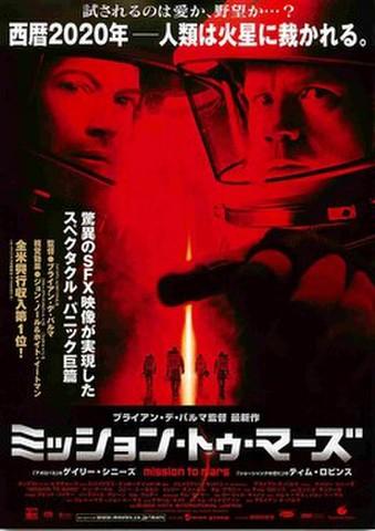 映画チラシ: ミッション・トゥ・マーズ(西暦2020年~)