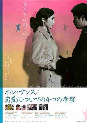 映画チラシ: 【ホン・サンス】恋愛についての4つの考察 よく知りもしないくせに/ハハハ/教授とわたし、そして映画/次の朝は他人