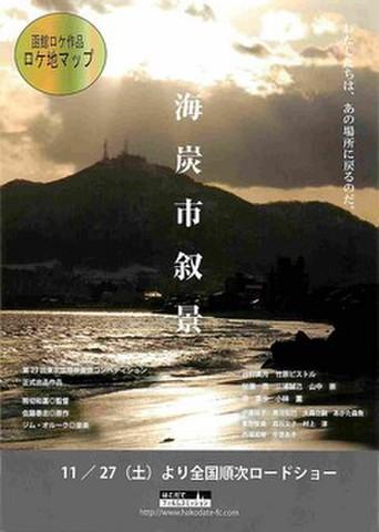 映画チラシ: 海炭市叙景(題字タテ・題字白)