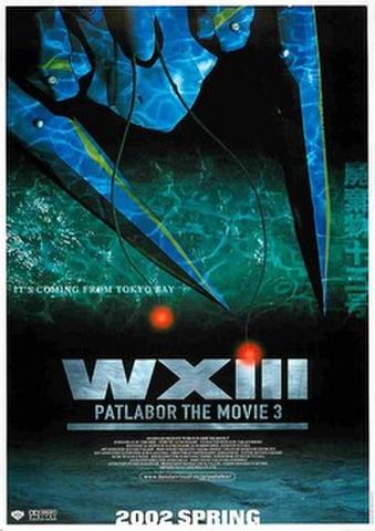 映画チラシ: WXIII機動警察パトレイバー