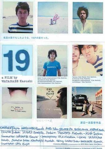映画チラシ: 19 ナインティーン(渡辺一志監督)