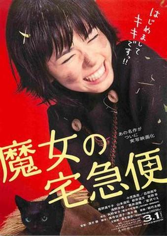 映画チラシ: 魔女の宅急便(清水崇)(バック赤)