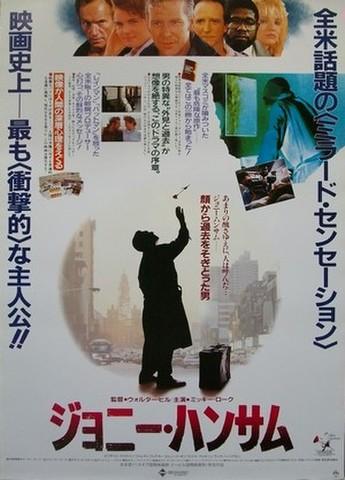 映画ポスター1720: ジョニー・ハンサム