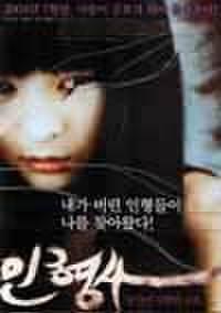 韓国チラシ595: 人形師