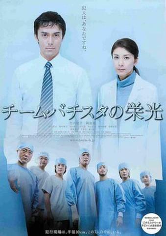 映画チラシ: チーム・バチスタの栄光(2枚折)