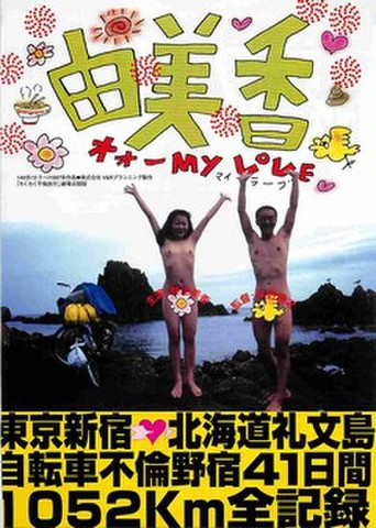 映画チラシ: 由美香
