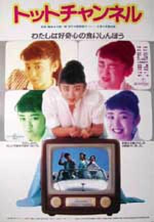 映画ポスター0142: トットチャンネル