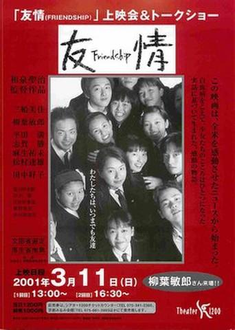 映画チラシ: 友情(三船美佳)(シアター1200・上映会&トークショー)