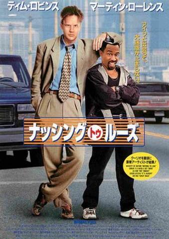 映画チラシ: ナッシング・トゥ・ルーズ