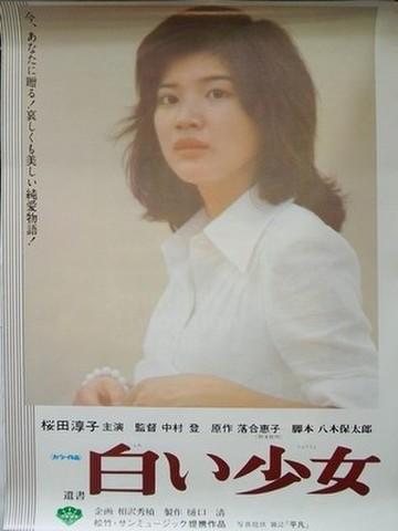 映画ポスター1389: 白い少女
