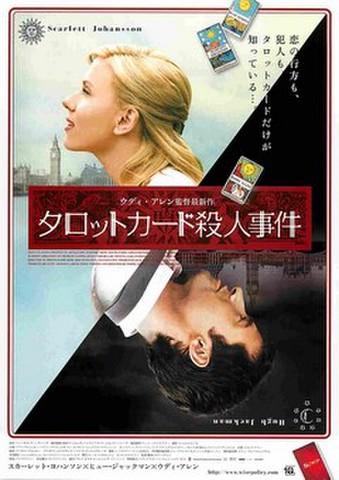 映画チラシ: タロットカード殺人事件