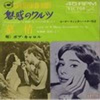 EPレコード272: 昼下りの情事/慕情 ユーゴー・ウィンターハルター楽団