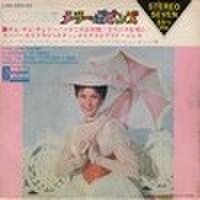 EPレコード280: メリー・ポピンズ