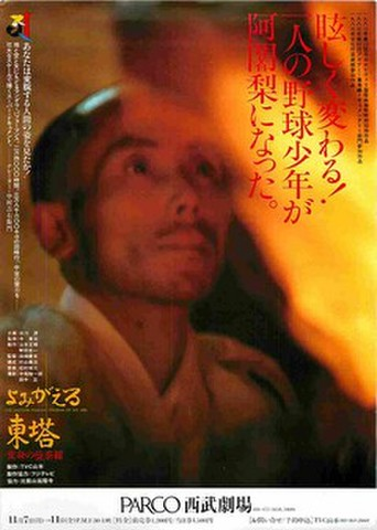 映画チラシ: よみがえる東塔 変身の曼荼羅