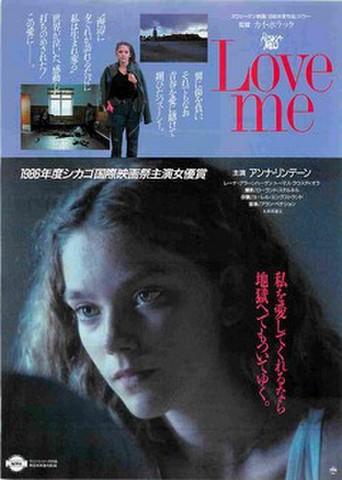 映画チラシ: Love me ラブミー