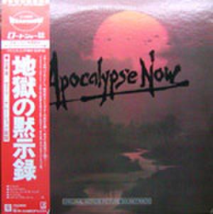 LPレコード029: 地獄の黙示録(帯なし)