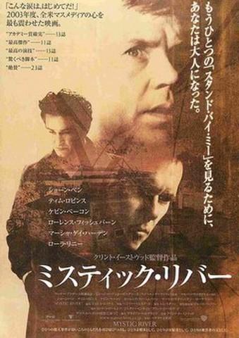 映画チラシ: ミスティック・リバー
